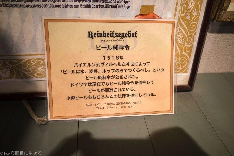 小樽倉庫No.1 ビール純粋令