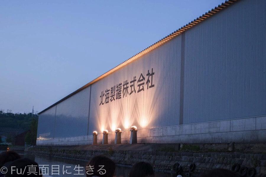 小樽運河クルーズ 缶工場