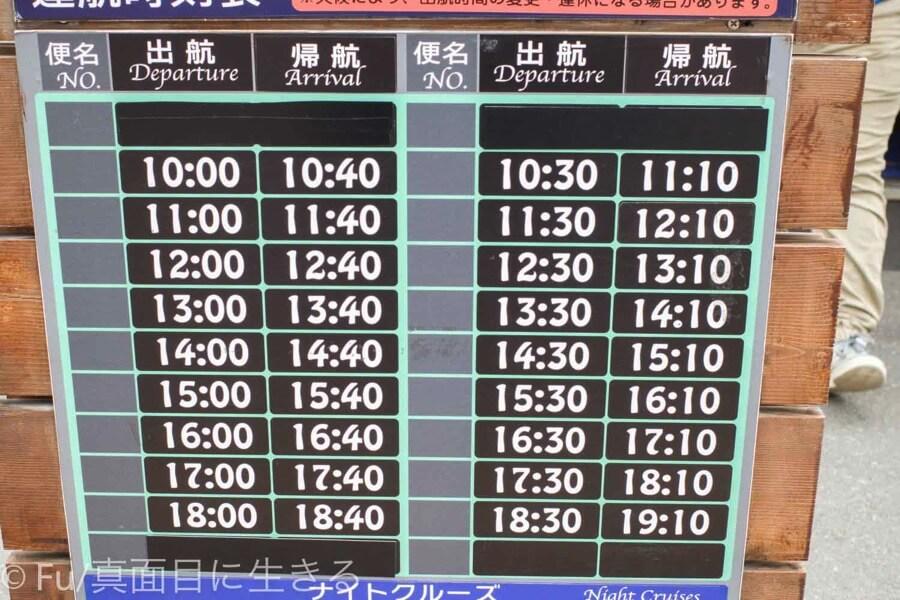 小樽運河クルーズ 時刻表