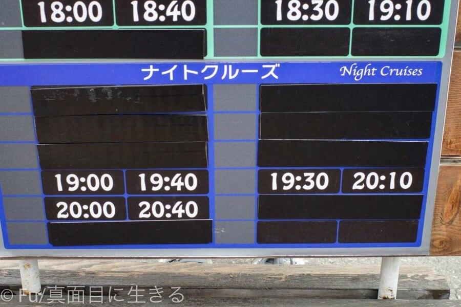 小樽運河クルーズ 日没後の時刻表