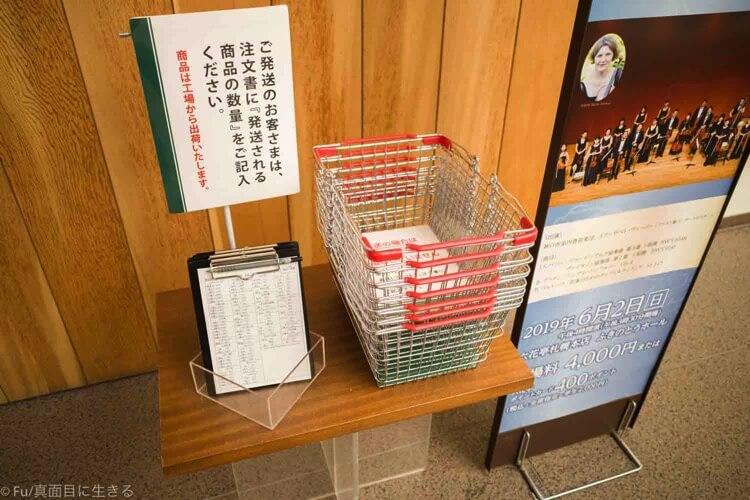 六花亭 札幌本店 買い物籠