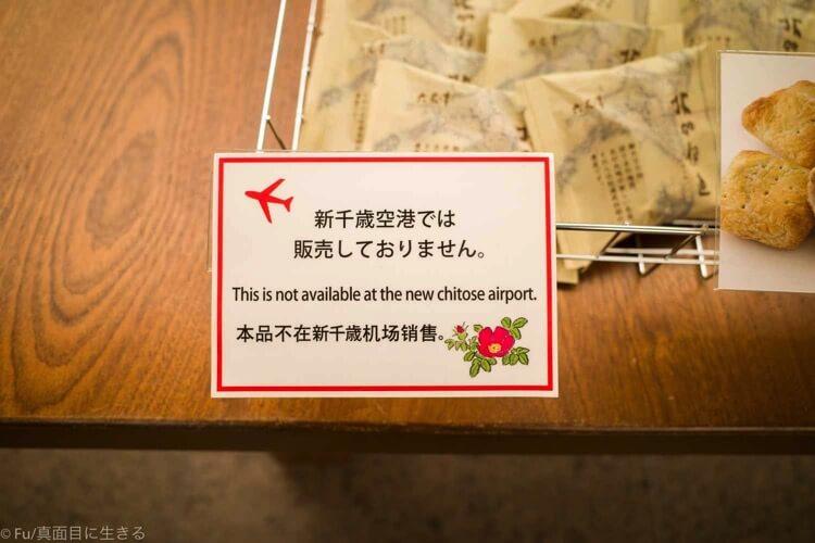 六花亭 札幌本店 空港未販売品