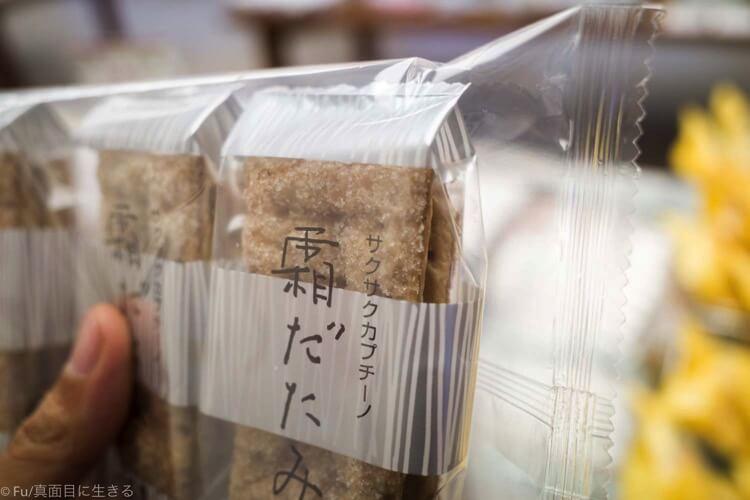 六花亭 札幌本店 パイ生地のお菓子