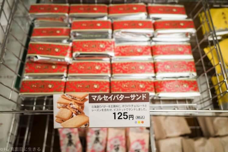 六花亭 札幌本店 バターサンドは125円