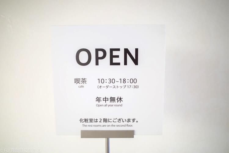 六花亭 札幌本店 喫茶室営業時間