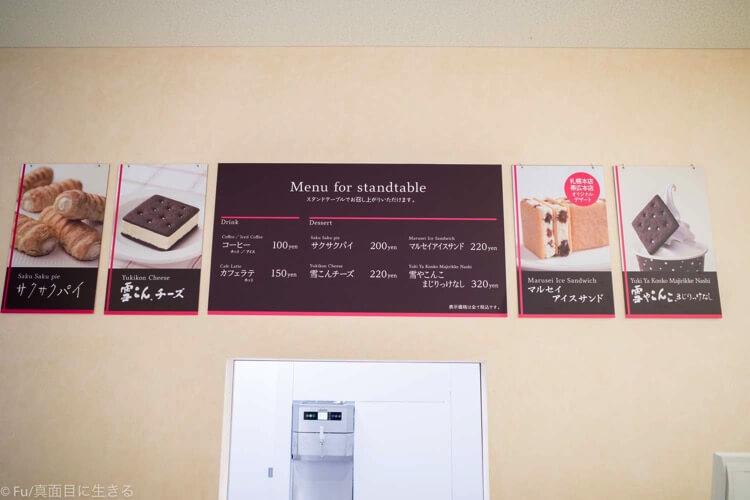 六花亭 札幌本店 イートインメニュー
