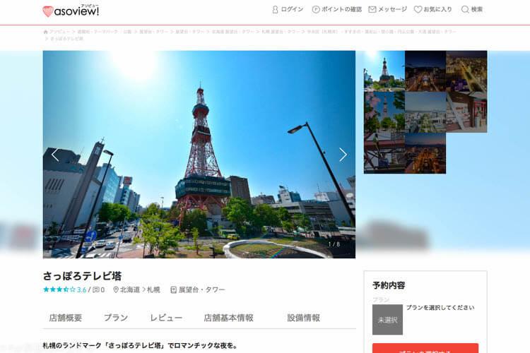 Sapporo tv tower 1