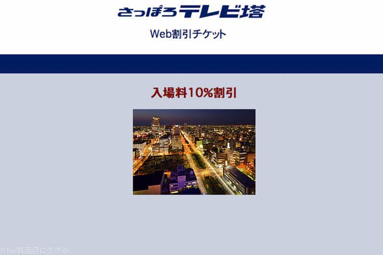 Sapporo tv tower 3