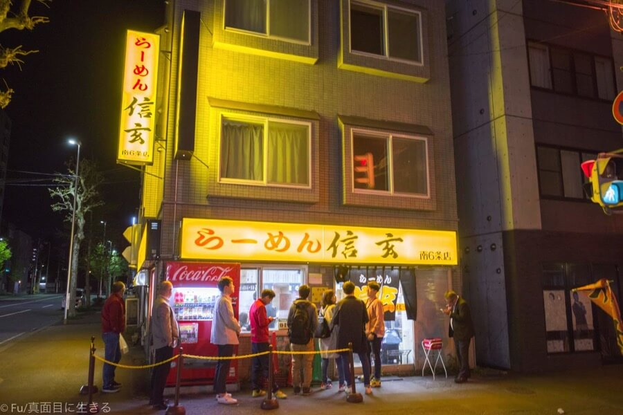 らーめん信玄 札幌南6条店 外観