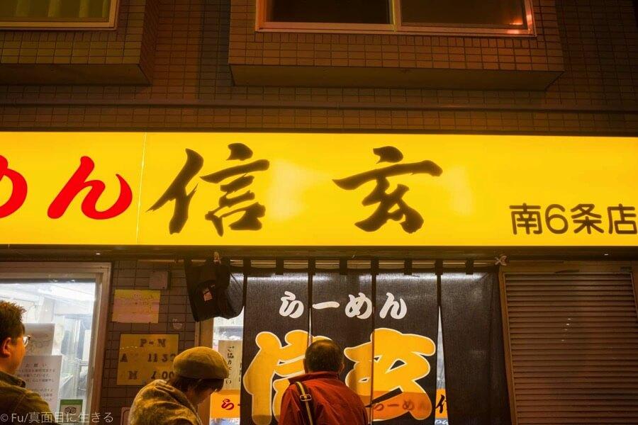 らーめん信玄 札幌南6条店 看板