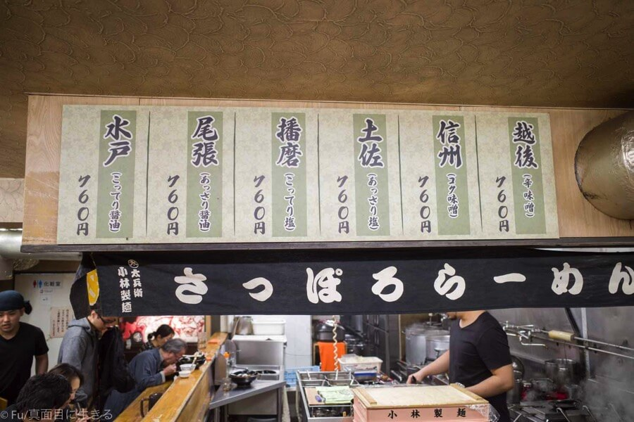 らーめん信玄 札幌南6条店 壁に貼ってあるメニュー