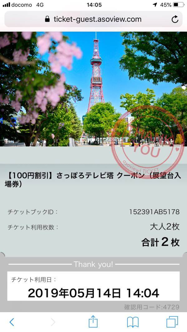 テレビ塔チケット