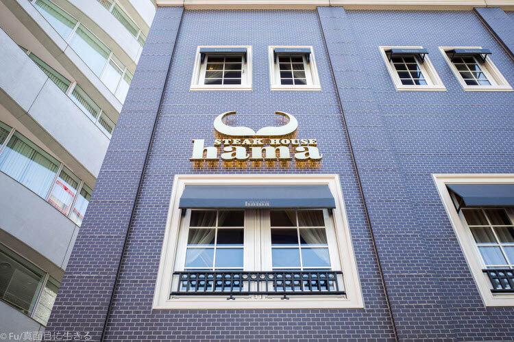 ステーキハウス ハマ 六本木本店 窓