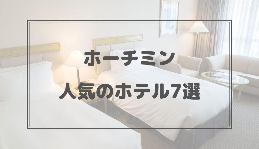 【ホーチミンの人気ホテル7選】実際に泊まった感想とおすすめ度を紹介【MAP付き】