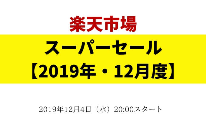 【ストウブ】楽天スーパーセール情報 70%オフの目玉賞品あり! 【2019年12月度】