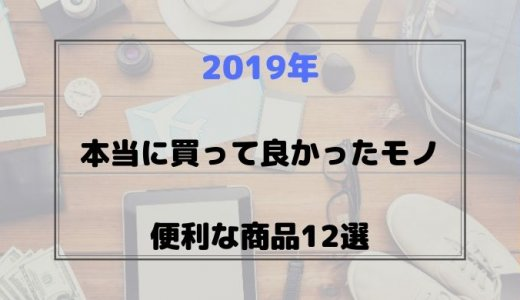 【2019年】本当に買ってよかったモノ、便利なおすすめ商品12選まとめ