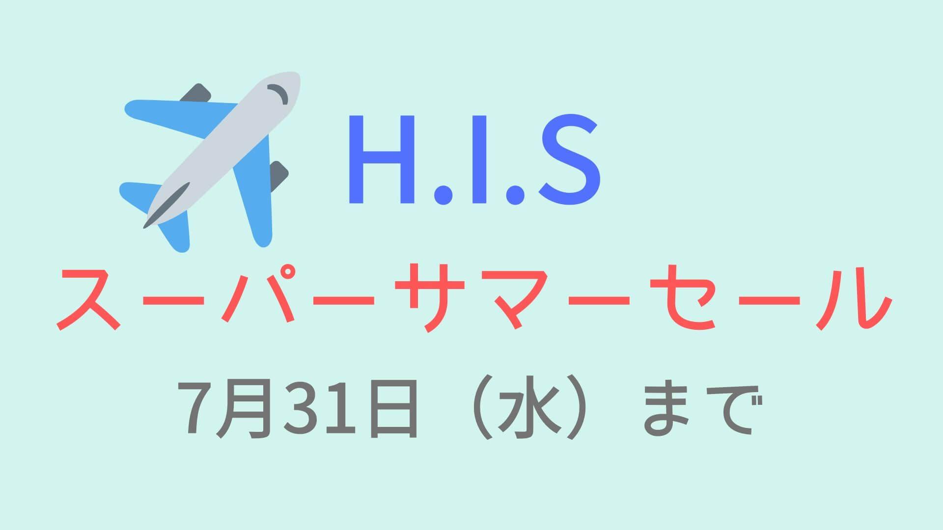【H.I.S.】スーパーサマーセール 海外ツアーが安すぎるので絶対チェックした方がいい