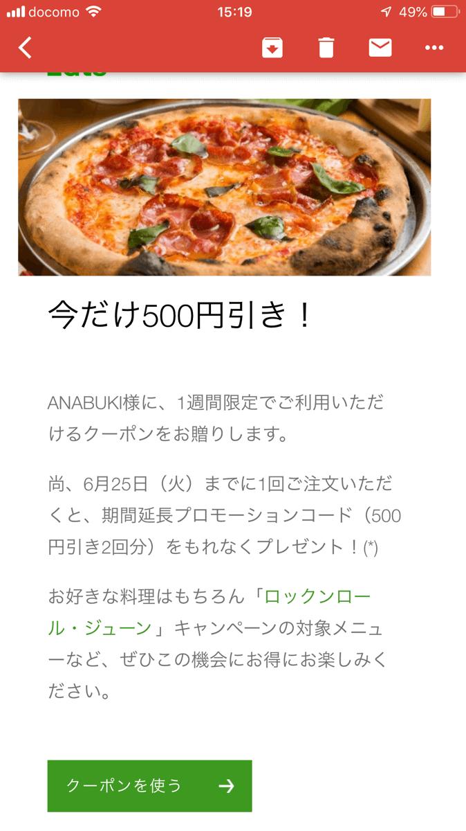 Uber Eats クーポン