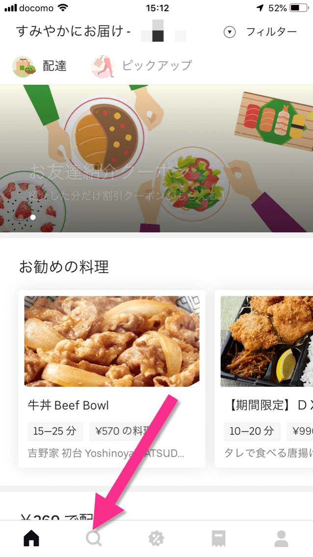 Uber Eats (ウーバーイーツ)の操作画面 検索を選択