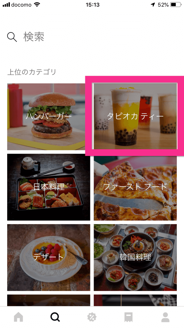 Uber Eats (ウーバーイーツ) 検索画面に「タピオカティー」