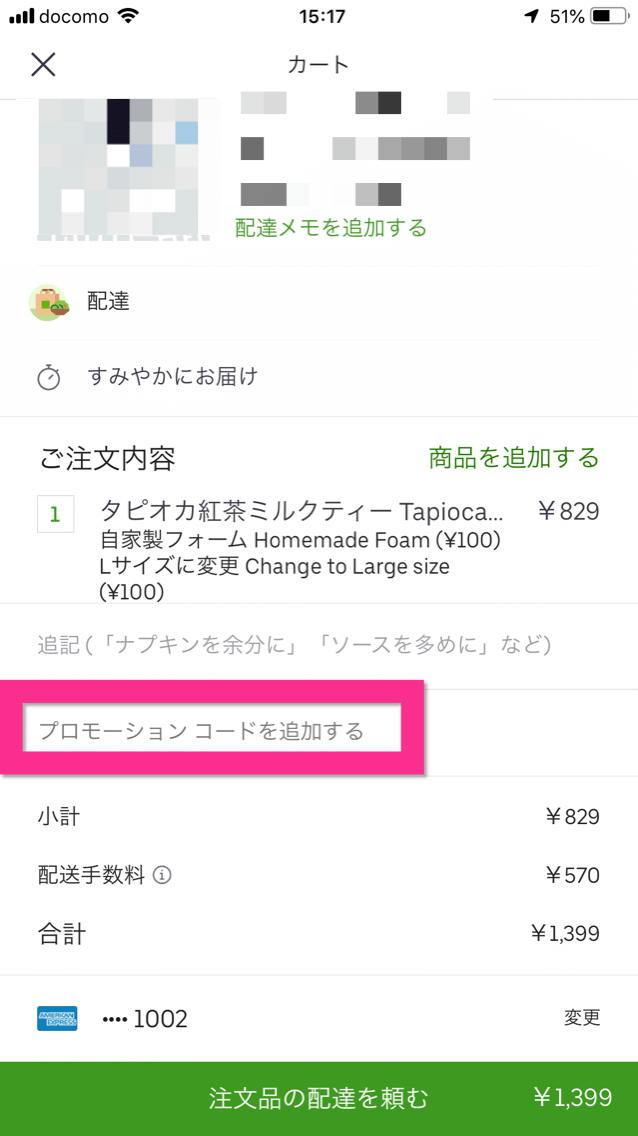 Uber Eats (ウーバーイーツ)  クーポンで1,000円引き