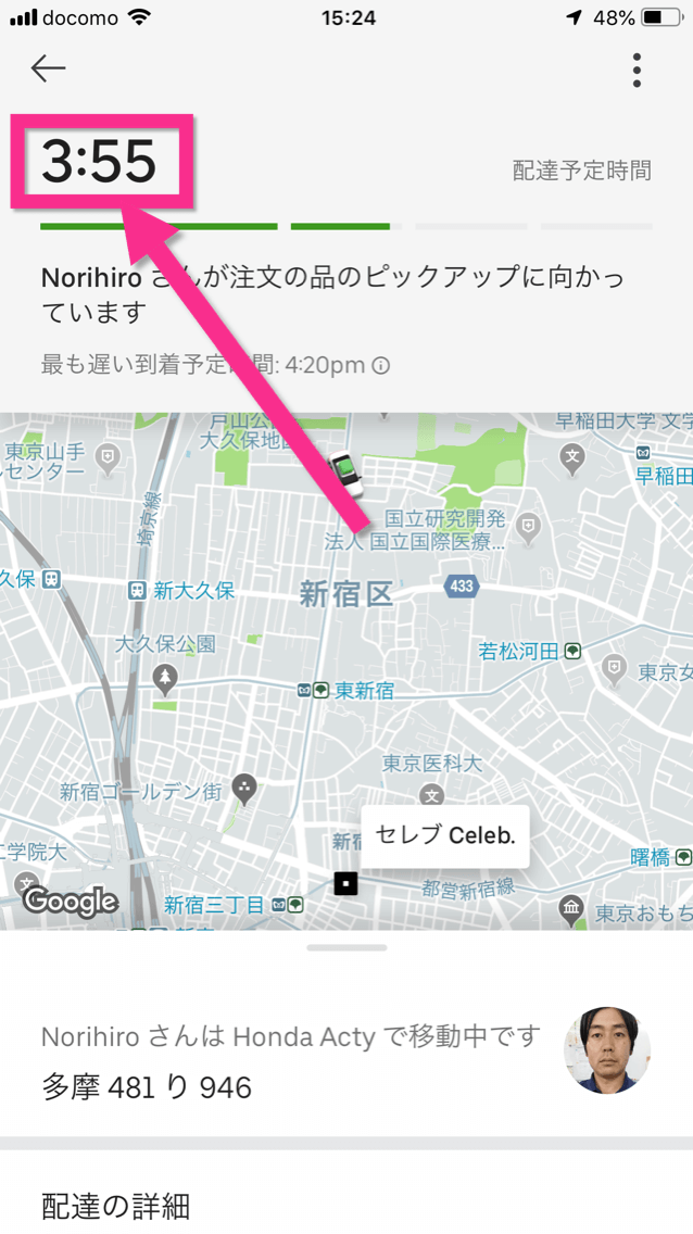 Uber Eats (ウーバーイーツ)  配達予定時間