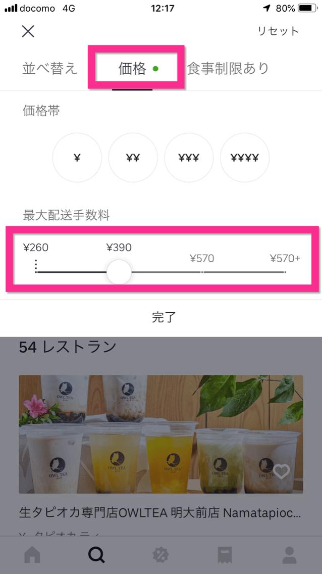 Uber Eats (ウーバーイーツ) 配送手数料でフィルター
