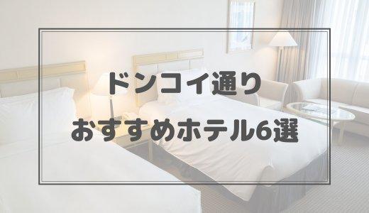 【観光に便利!】ホーチミン ドンコイ通りのおすすめホテル6選【MAP付き】