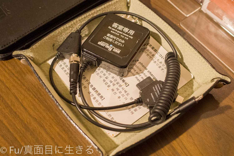 ドーミーイン PREMIUM小樽部屋 充電器