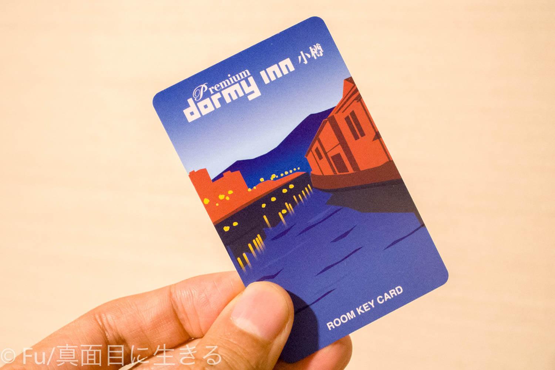 ドーミーイン PREMIUM小樽部屋 カードキー