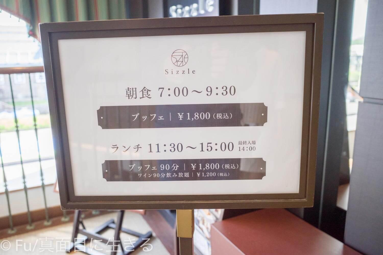 ホテルノルド小樽 朝食ブュッフェの値段