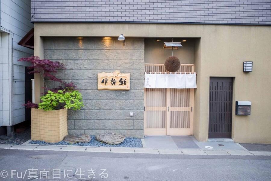 小樽 伊勢鮨 外観