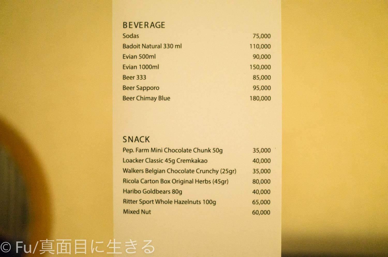 ルネッサンス リバーサイド ホテル サイゴン ミニバー 料金表