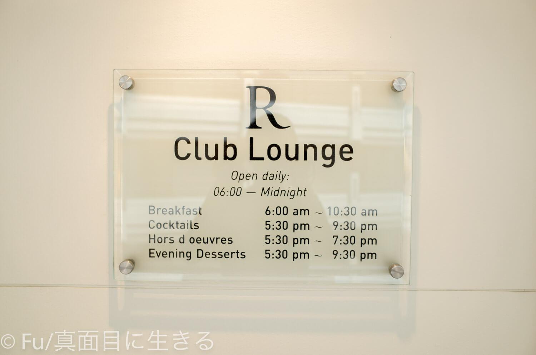 ルネッサンス リバーサイド ホテル サイゴン クラブラウンジ