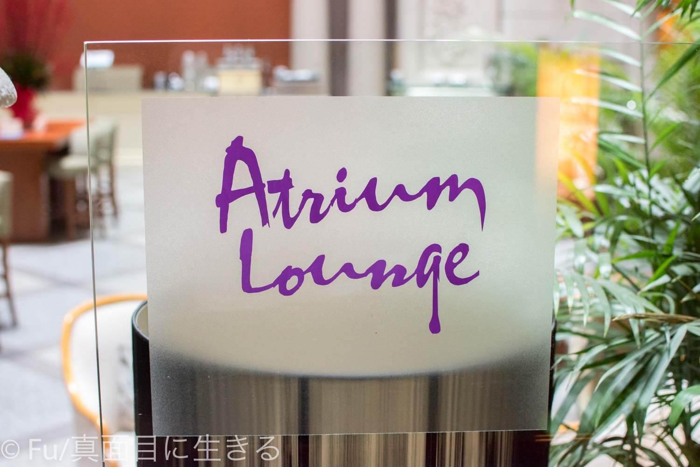 ルネッサンス リバーサイド ホテル サイゴン アトリウムラウンジ