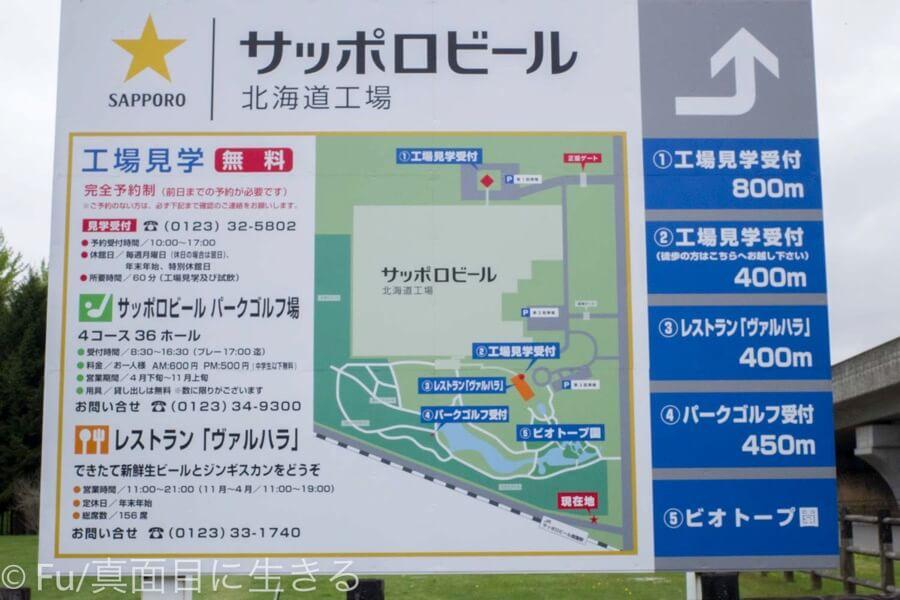 サッポロビール 北海道工場 敷地案内図
