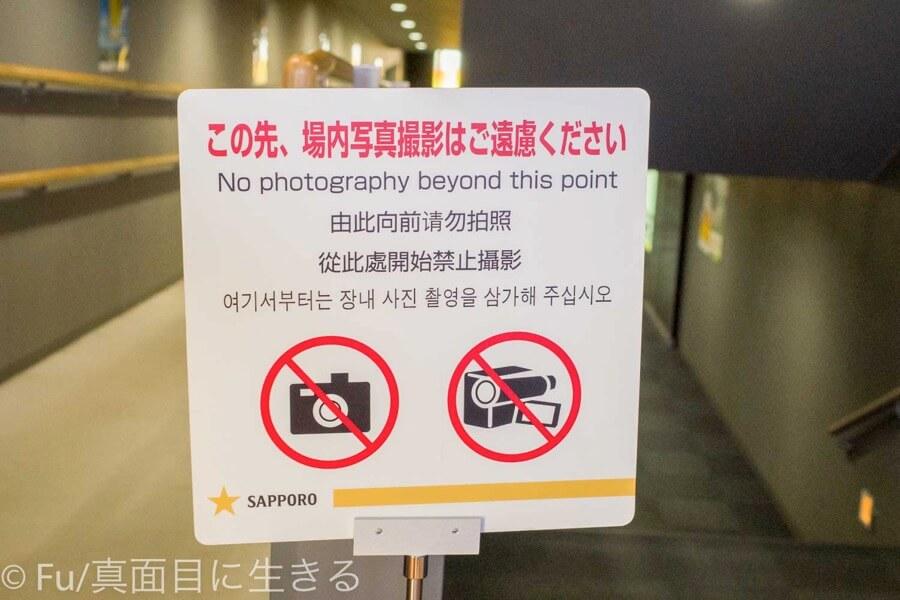 サッポロビール 北海道工場 見学ツアー 製造ラインは撮影禁止