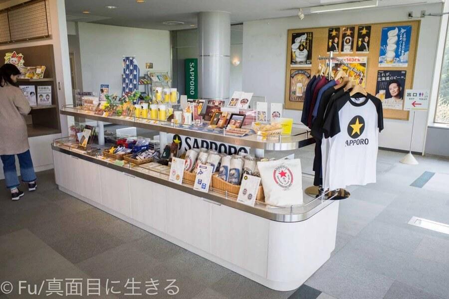 サッポロビール 北海道工場 見学ツアー お土産売り場