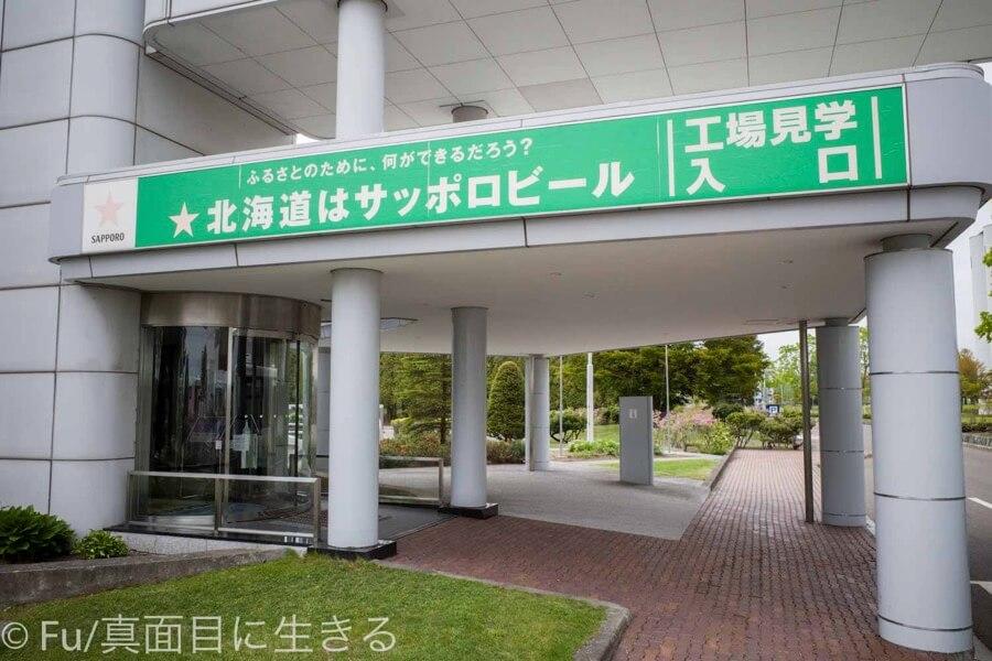 サッポロビール 北海道工場 見学ツアースタート地点