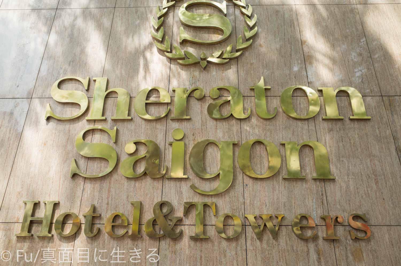 シェラトンサイゴン ホテル&タワーズ ホテルの表札