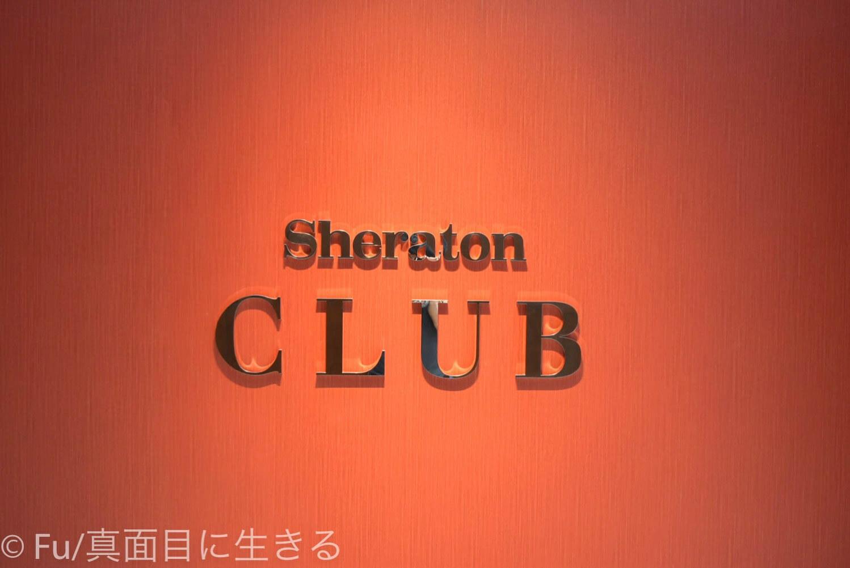 シェラトンサイゴン ホテル&タワーズ クラブハウス