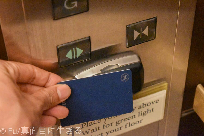 シェラトンサイゴン ホテル&タワーズ エレベーターのカードキー