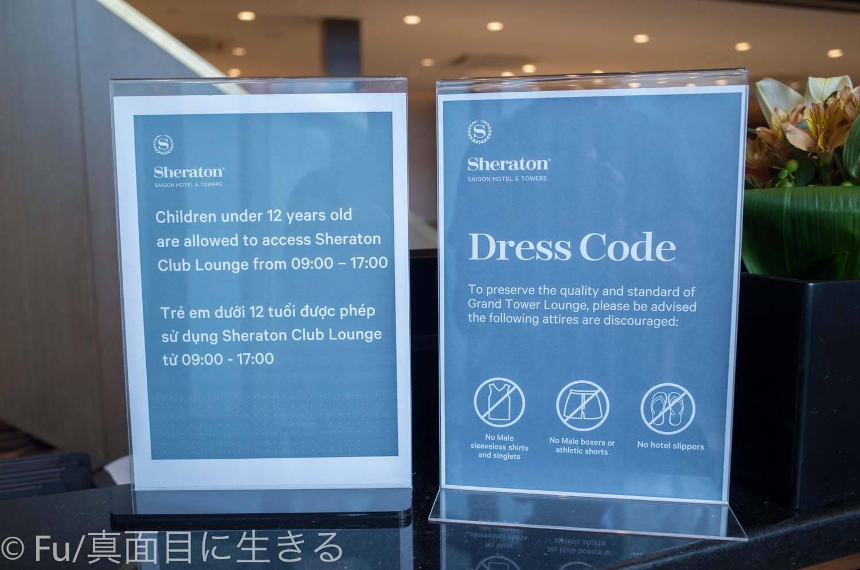 シェラトンサイゴン ホテル&タワーズ クラブラウンジ禁止事項