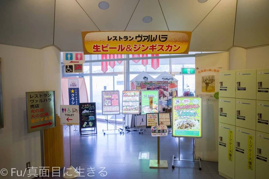 サッポロビール 北海道工場 見学ツアー レストラン