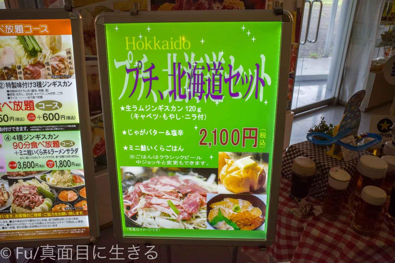 サッポロビール庭園「ヴァルハラ」北海道工場店 プチ北海道セット
