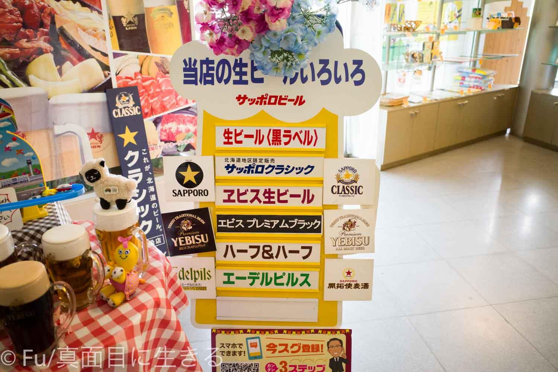 サッポロビール庭園「ヴァルハラ」北海道工場店 ビールの種類