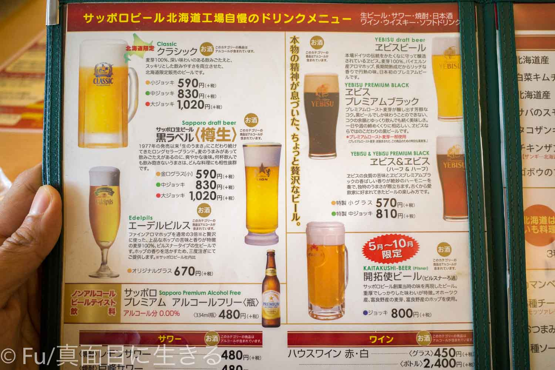 サッポロビール庭園「ヴァルハラ」北海道工場店 ビールメニュー