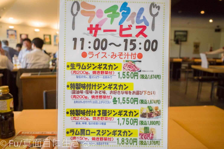 サッポロビール庭園「ヴァルハラ」北海道工場店 ランチタイムのサービスメニュー