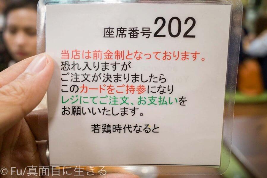 若鶏時代なると 小樽本店 座席番号