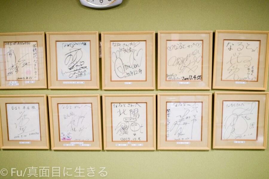 若鶏時代なると 小樽本店 サイン